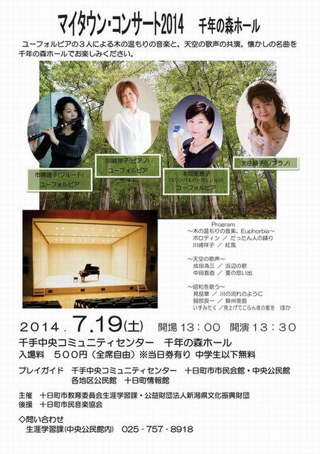 20140719マイタウンコンサート