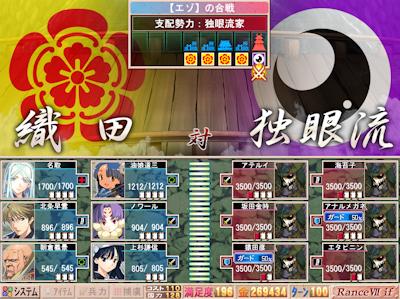 エゾ第五戦