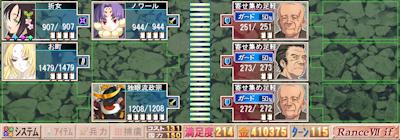 姫路第三戦