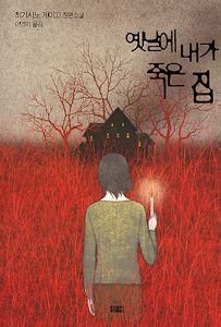 韓国語版むかし僕が死んだ家