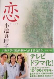新潮文庫版 恋