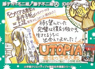 UTOPIA 最後の世界大戦 復刻版のPOP