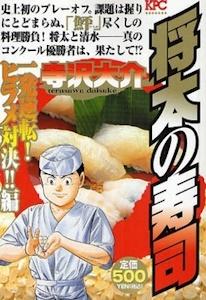 翔太の寿司