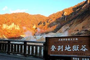 秋の地獄谷