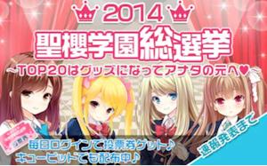 2014聖櫻総選挙