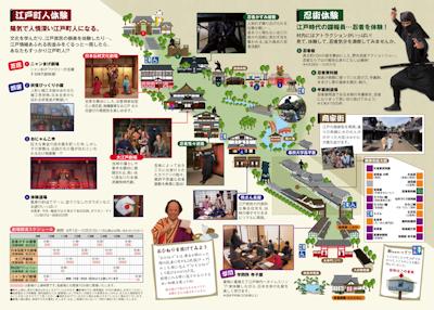 時代村地図