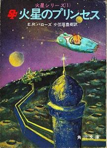 角川文庫版「火星のプリンセス」