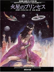 旧創元SF文庫版「火星のプリンセス」