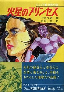 集英社版「火星のプリンセス」