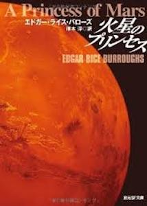 創元SF文庫版「火星のプリンセス」