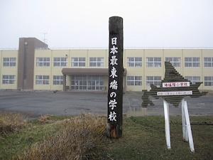 根室市立珸瑤瑁小学校