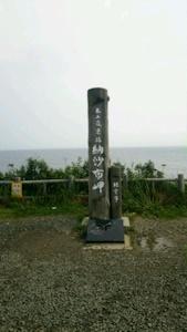 納沙布岬の標柱