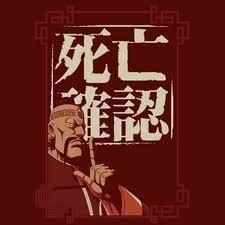 王大人Tシャツ
