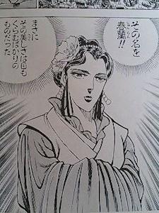 王大人の思い人春蘭