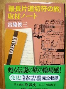 最長片道切符の旅 取材ノート