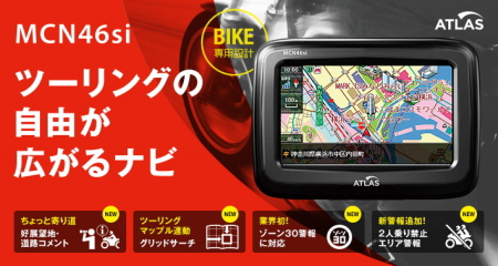 J-PASSION ジェイパッション バイクナビ MCN46si