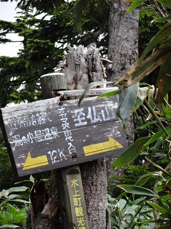 2014.7.13.kasagatake 116