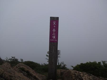 2014.7.13.kasagatake 183