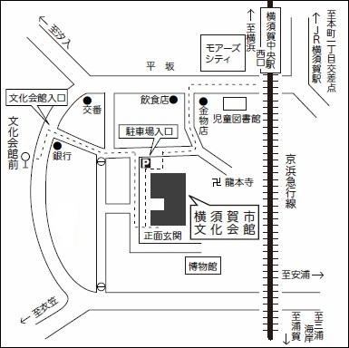 横須賀市文化会館 地図