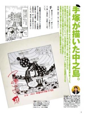 月刊島民7月号 P2(小)