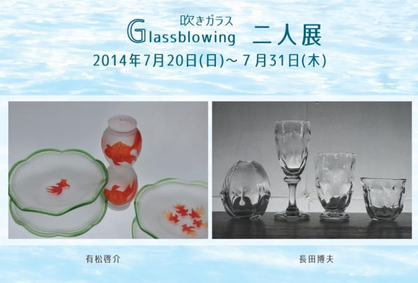 dglassblowing.jpg