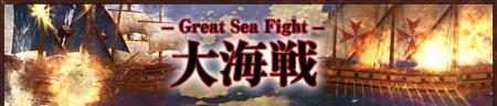 大海戦タグ