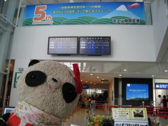 おばぶ富士山静岡空港にて