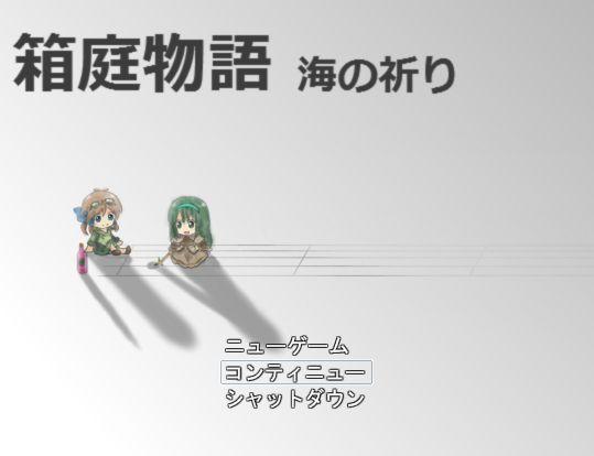 箱庭物語2ゲーム開始画面
