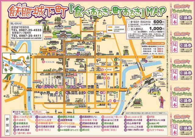 食べあるきMAP表..[1]