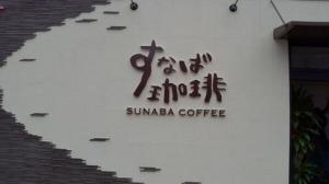 sunaba_convert_20140405204457.jpg