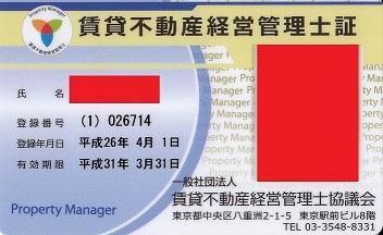 賃貸経営管理士証