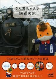 ぐんまちゃんと鉄道の旅