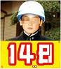 チャンネル148 - 縮小