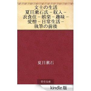夏目漱石 文士の生活