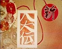 「新八犬伝」459回 国府台の戦いの終結
