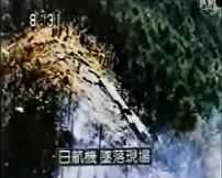 JAL123 日本航空123便墜落事故 ルックルックこんにちは