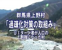 群馬県上野村 過疎化対策の取り組み