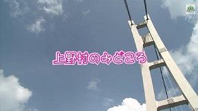 上野村のみどころ