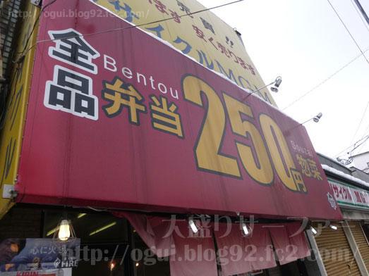 新小岩平和橋通り沿い250円弁当屋のサンドイッチ013
