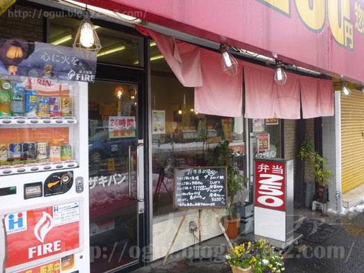 新小岩平和橋通り沿い250円弁当屋のサンドイッチ014