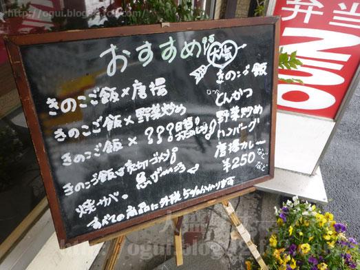 新小岩平和橋通り沿い250円弁当屋のサンドイッチ015