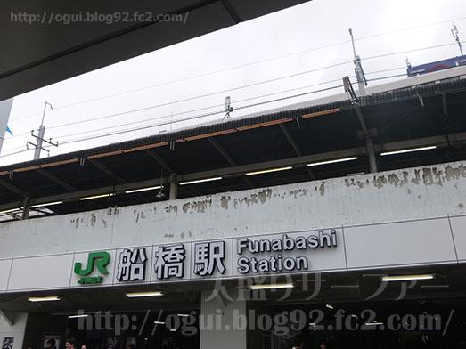 船橋のラーメン赤坂味一のチャーシューメン大盛り002