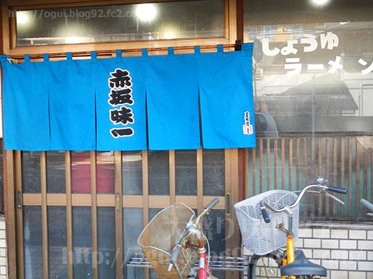 船橋のラーメン赤坂味一のチャーシューメン大盛り005