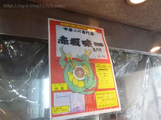 船橋のラーメン赤坂味一のチャーシューメン大盛り010