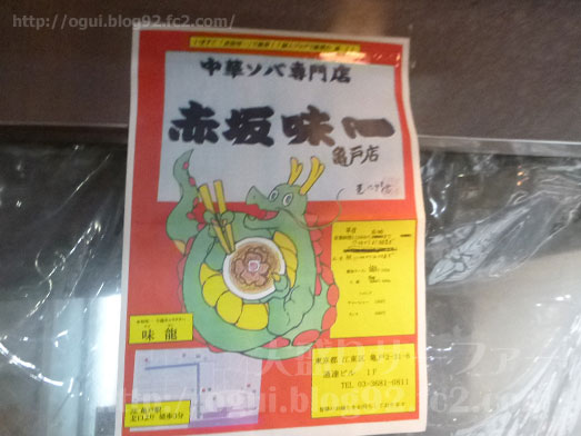 船橋のラーメン赤坂味一のチャーシューメン大盛り011