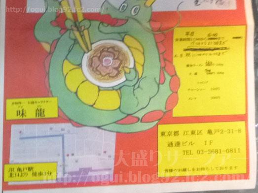 船橋のラーメン赤坂味一のチャーシューメン大盛り012