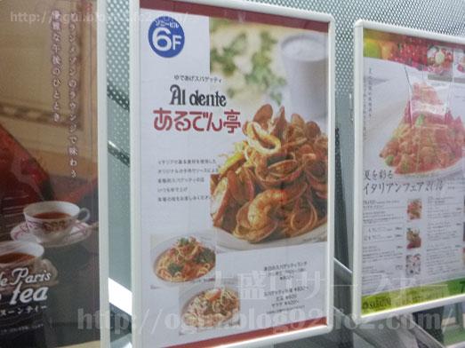 あるでん亭銀座ソニービル店ランチ大盛り009