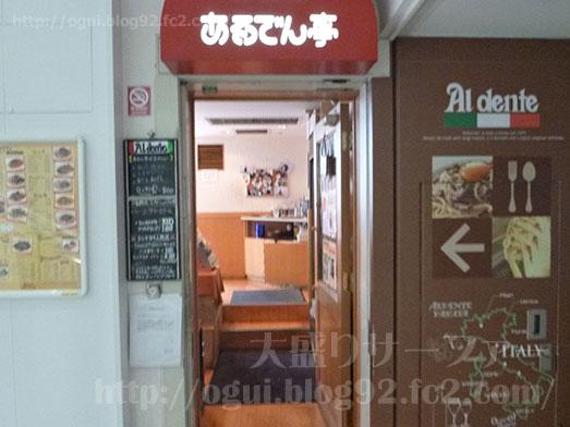 あるでん亭銀座ソニービル店ランチ大盛り011