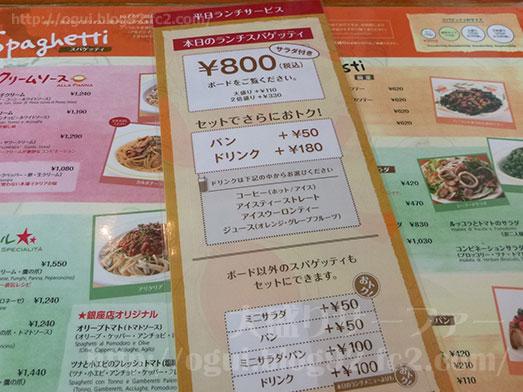 あるでん亭銀座ソニービル店ランチ大盛り017