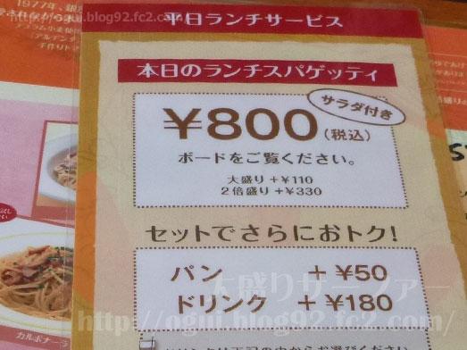 あるでん亭銀座ソニービル店ランチ大盛り018